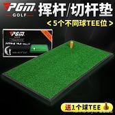 PGM 高爾夫打擊墊 室內練習墊 加厚 揮桿球墊 可搭配練習網 便攜 全館新品85折