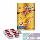 【2003145】(9折促銷) RACINGPRO 運動達人 BCAA +氧 膠囊食品 (20錠/盒) (效期2021/06/19)