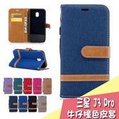 三星 J3 Pro 手機皮套 皮套 保護套 插卡 支架 內軟殼 磁扣 單寧 牛仔撞色皮套
