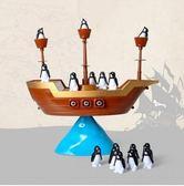 兒童益智平衡企鵝海盜船桌面遊戲啟蒙互動玩具yhs888【123休閒館】