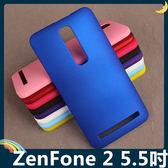 ASUS ZenFone 2 5.5吋 細磨砂手機殼 PC硬殼 超薄簡約 防指紋 保護套 手機套 背殼 外殼