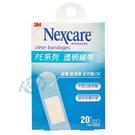 3M Nexcare 透明繃 (滅菌) 1.9x7.5cm 20片入 專品藥局【2001675】