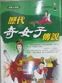 【書寶二手書T5/少年童書_ABX】歷代奇女子傳說_史瓊文