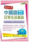 超好用中國語日常生活會話:觀光旅遊篇 (附MP3)