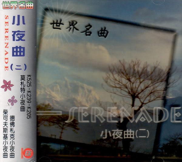 世界名曲 小夜曲 第二輯 CD  (音樂影片購)
