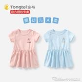 兒童節禮物童泰女寶寶連身裙洋裝夏季嬰兒裙子女童公主裙 阿卡娜