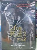 挖寶二手片-P07-101-正版DVD*電影【26種死法2】-26位新銳導演 破天荒打造26種創意死法