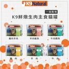 K9 Natural[無穀主食貓罐,6種口味,170g,紐西蘭製](一箱24入)