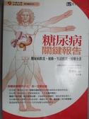 【書寶二手書T9/醫療_KCV】糖尿病關鍵報告_許惠恒
