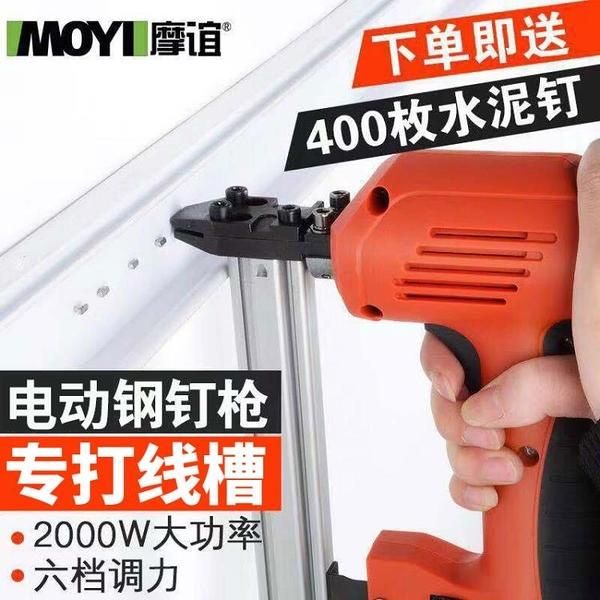 電動鋼釘槍 線槽打釘器 射釘槍混泥土鋼排釘搶氣釘槍線槽專用工具 NMS小明同學