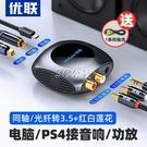 切換器 光纖數字同軸轉模擬音頻轉換器電視機接音響SPDIF轉3.5紅白雙蓮花