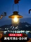 太陽能戶外燈庭院室外景觀小夜燈花園別墅陽臺布置裝飾露臺掛樹燈 宜品