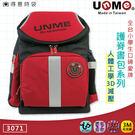 UnME 兒童護脊書包 紅色 超輕3D護脊設計 3M反光條 防滑落胸扣 上開式書包 3071 得意時袋