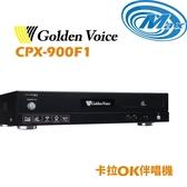 【麥士音響】GoldenVoice金嗓 卡拉OK 伴唱機 F1