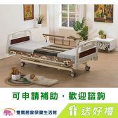 【送好禮】康元 瑞揚RY-850日式三馬達醫療電動病床 護理床 好禮四重送 居家用照顧床 電動床