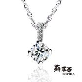 蘇菲亞SOPHIA - 紫薇 0.30克拉ESI1項鍊