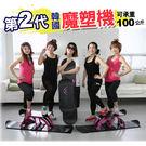 韓國魔塑機 塑腿 塑腰 塑造美魔女 由10多組韓星團體代言 親身體驗