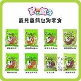 寶貝餌子[寵兒寵餌狗零食,8種口味,台灣製]