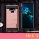 【萌萌噠】三星 Galaxy Note9  拉絲戰神保護殼 二合一軟硬組合款 全包防摔款 手機殼 手機套