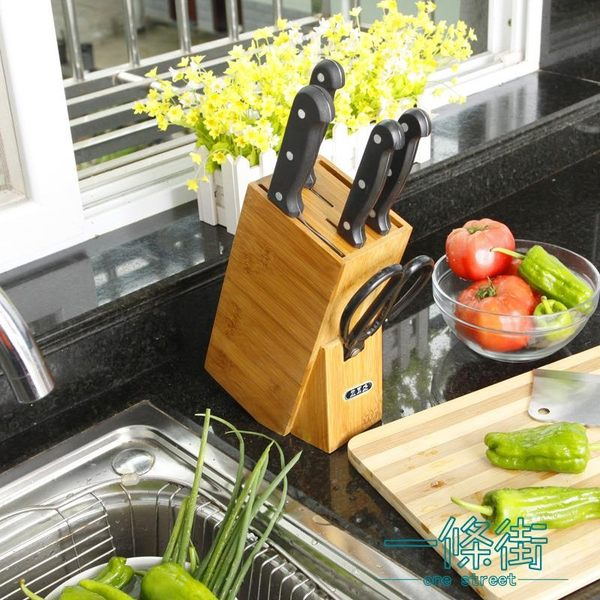 竹可心廚房刀具架子多功能刀座插刀座不銹鋼刀具水果刀收納架刀盒【一條街】