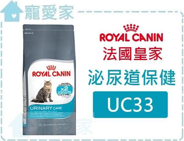 ☆寵愛家☆ROYAL CANIN法國皇家UC33泌尿道保健貓4kg