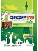 二手書博民逛書店 《領隊導遊實務(一)(二)(八版)(附光碟)》 R2Y ISBN:9862268174│劉仁民