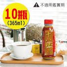 【年輕18歲】十八味養身茶-瓶裝茶/小瓶...