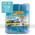 【巧媳婦】垃圾袋-特大,3卷/包...