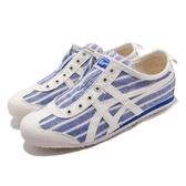 Asics 復古休閒鞋 Mexico 66 Slip On 藍 米白 無鞋帶 女鞋 經典款 鬼塚虎 【PUMP306】 1183A239401