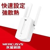 【鼎立資訊】訊舟EW-7438RPn Air N300 Wi-Fi訊號 無線延伸器 超美型小巧插座強波器 (廣)