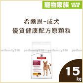 寵物家族-【2包送拉桿包組】希爾思成犬優質健康配方(雞肉與大麥)原顆粒15kg