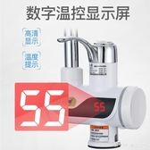 電熱水龍頭即熱式廚房快速加熱秒熱速熱熱水器小廚寶 LannaS YTL