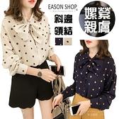 EASON SHOP(GU9149)韓版圓波點點印花前排釦薄款長版蝴蝶結領長袖襯衫女上衣服寬鬆顯瘦內搭衫藍色