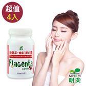 【明奕】胎盤素+血紅蛋白鐵(30粒X4罐)