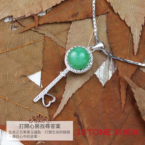 項鍊-東菱玉墜-開心開運 石頭記
