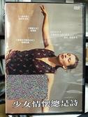 挖寶二手片-P01-255-正版DVD-電影【少女情懷總是詩】-我是你的眼導演(直購價)