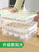 保鮮盒 餃子盒凍餃子速凍家用水餃盒冰箱保鮮盒收納盒冷凍餃子托盤餛飩盒zg