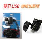 〔3699shop〕雙孔雙槽機車小U USB插座 充電器線加長加粗 含保險絲 防水蓋 行動車充 機車小U