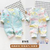 紗布衣 嬰兒衣服3個月男女寶寶連身衣春秋裝棉質6紗布睡衣新生兒哈衣春季 4色