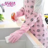 洗碗手套女塑膠耐用廚房加絨膠皮洗衣服橡膠乳膠家務刷碗防水 麥琪精品屋