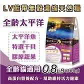 買5包送1包- LV藍帶無穀濃縮天然貓糧0.8LB(360g) - 全齡用  (太平洋魚類+膠原蛋白)