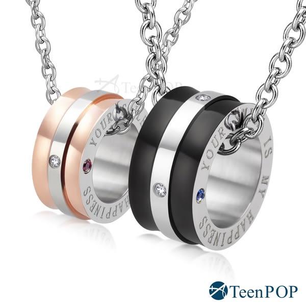 情人項鍊 對鍊 ATeenPOP 珠寶白鋼項鍊 1生1世 你的微笑 滾輪 單個價格 羅志祥
