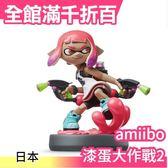 【霓虹粉女孩】日版 amiibo Splatoon 漆彈大作戰 NFC連動公仔 WII【小福部屋】