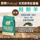 【毛麻吉寵物舖】PetKind 野胃 天然鮮草肚貓糧 鮭鲱羊 4磅 貓主食/貓飼料