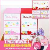《新品現貨》Hello Kitty 凱蒂貓 小熊 正版 直式 橫式四抽收納盒 置物盒 化妝盒 聖誕禮物  B01312