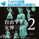 Norns【T-ARTS扭蛋 自由過頭的女神像P2】熊貓之穴 嘻哈女神 噴制汗劑 自由女神雕像 轉蛋