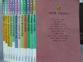【書寶二手書T4/地理_RGX】大地紀行_77~88冊間_共12本合售_九州_尼泊爾等_附殼