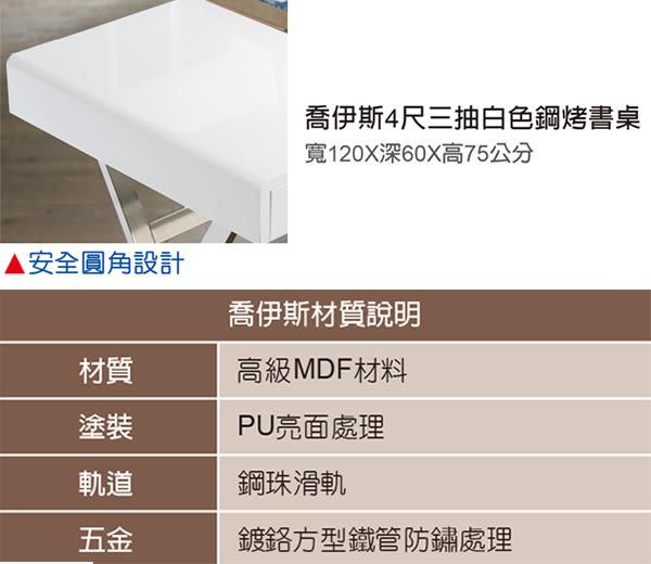 【森可家居】喬伊斯4尺三抽白色鋼烤書桌 7JF385-1 質感簡約風 工作桌