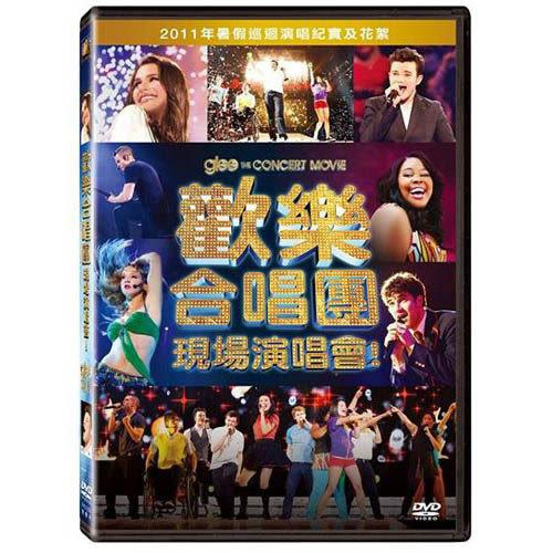 歡樂合唱團 現場演唱會 DVD(購潮8)