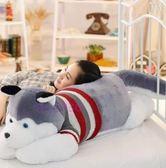 哈士奇公仔毛絨玩具狗狗熊玩偶可愛睡覺抱枕長條枕布娃娃女孩禮物 晴光小語